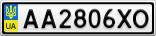 Номерной знак - AA2806XO