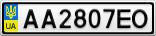 Номерной знак - AA2807EO
