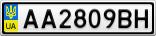 Номерной знак - AA2809BH