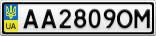 Номерной знак - AA2809OM