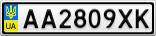 Номерной знак - AA2809XK