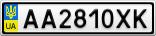 Номерной знак - AA2810XK