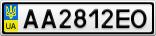 Номерной знак - AA2812EO