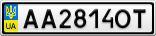 Номерной знак - AA2814OT