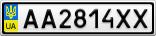 Номерной знак - AA2814XX