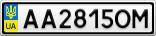 Номерной знак - AA2815OM