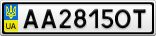 Номерной знак - AA2815OT