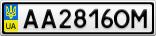 Номерной знак - AA2816OM