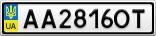 Номерной знак - AA2816OT