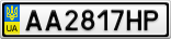Номерной знак - AA2817HP
