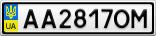 Номерной знак - AA2817OM