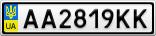 Номерной знак - AA2819KK