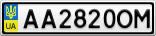 Номерной знак - AA2820OM