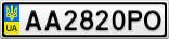Номерной знак - AA2820PO