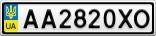 Номерной знак - AA2820XO