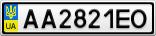 Номерной знак - AA2821EO