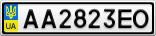 Номерной знак - AA2823EO