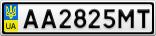 Номерной знак - AA2825MT