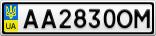 Номерной знак - AA2830OM
