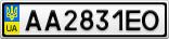 Номерной знак - AA2831EO