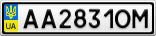 Номерной знак - AA2831OM