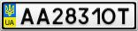 Номерной знак - AA2831OT