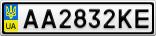 Номерной знак - AA2832KE