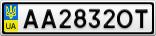 Номерной знак - AA2832OT