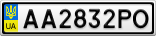 Номерной знак - AA2832PO