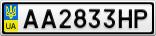Номерной знак - AA2833HP