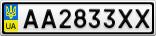 Номерной знак - AA2833XX
