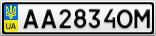 Номерной знак - AA2834OM