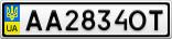 Номерной знак - AA2834OT