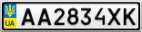 Номерной знак - AA2834XK