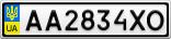 Номерной знак - AA2834XO
