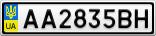 Номерной знак - AA2835BH