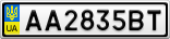 Номерной знак - AA2835BT