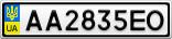 Номерной знак - AA2835EO