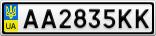 Номерной знак - AA2835KK