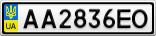 Номерной знак - AA2836EO