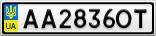 Номерной знак - AA2836OT