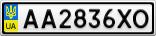 Номерной знак - AA2836XO