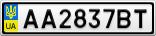 Номерной знак - AA2837BT