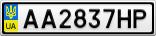 Номерной знак - AA2837HP