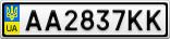 Номерной знак - AA2837KK