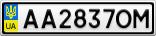 Номерной знак - AA2837OM