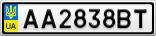 Номерной знак - AA2838BT