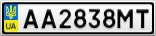 Номерной знак - AA2838MT