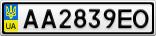 Номерной знак - AA2839EO