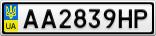 Номерной знак - AA2839HP